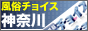 風俗チョイス神奈川